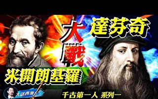 【大話西油】藝術史千古第一人:米開朗基羅(1)