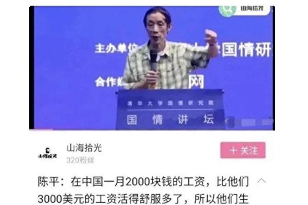 反美教授陈平美国住宅曝光 在美生活30年
