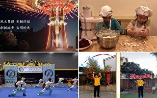 灣區第十屆元宵花燈會線上舉行 節目精采紛呈