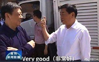 南阳书记在京开脱贫表彰会 被揭曾涉庞氏骗局