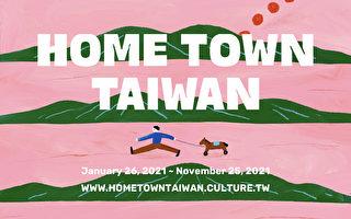 """线上插画展""""Home Town Taiwan"""" 33 名艺术家疫情期间传达思念和祝福"""