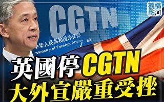 【横河观点】英国停CGTN 中共大外宣严重受挫