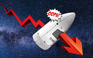 【财商天下】习点赞航天股价大跌 二十大开战?