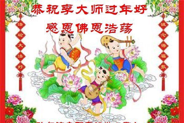 大陆民众对法轮功创始人的新年祝福