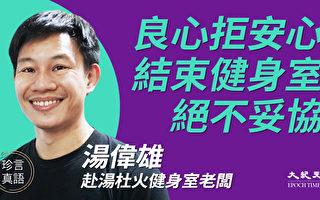 【珍言真語】湯偉雄:拒「安心出行」結束健身室