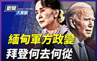 【新闻大家谈】缅甸军方政变 拜登如何应对