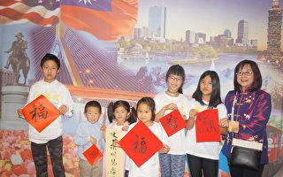 波士顿明慧学院首办中国新年庆祝会