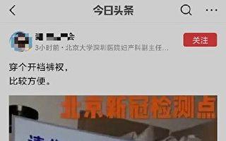 美外交官不满在中国被肛检 美国务院回应