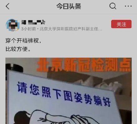 美外交官不滿在中國被肛檢 美國務院回應