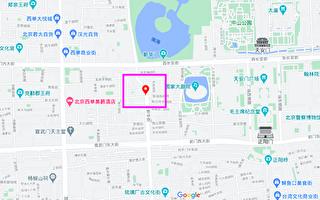 北京西城區一餐廳發生爆燃 鄰近中南海