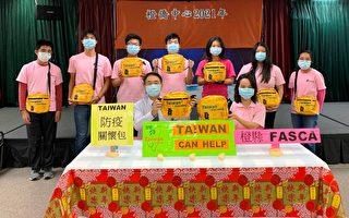 橙县分会青年文化志工合作组装防疫关怀包
