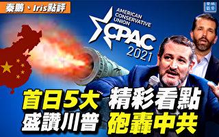 【秦鵬直播】CPAC首日五大精采看點