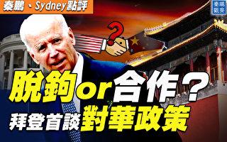 【秦鹏直播】脱钩or合作?拜登首发对华政策