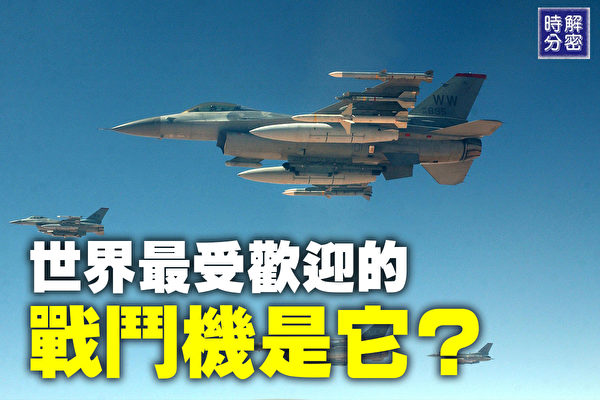 【解密時分】最受歡迎戰機:F-16戰隼戰鬥機