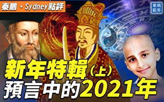 【秦鵬直播】新年特輯 預言中的2021年(上)