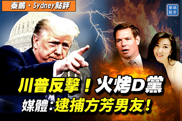 【秦鹏直播】方芳男友斯沃韦尔造假 媒体吁抓捕