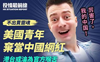 【役情最前线】不出卖灵魂 美青年弃当中国网红