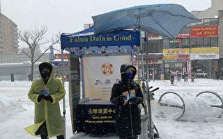 暴风雪下 坚守真相点的纽约法轮功学员