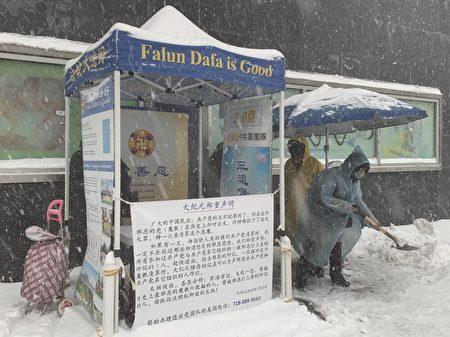 法拉盛地铁口的退党服务点,在暴风雪中照常开放。