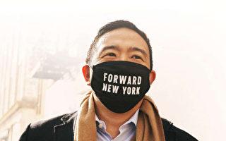纽约市长华裔参选人杨安泽染疫