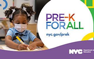 紐約市4歲學前班和3歲幼兒班  2/24日起報名
