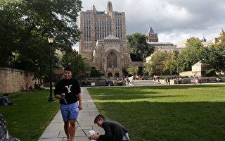 耶鲁大学歧视亚裔案被撤 专家:影响深远
