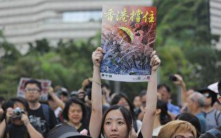 美国该为香港人提供庇护吗?纽约客:应该