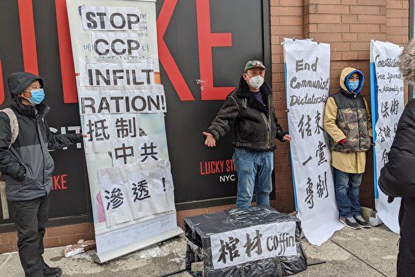 華人中領館前抗議 給中共送「黑棺」