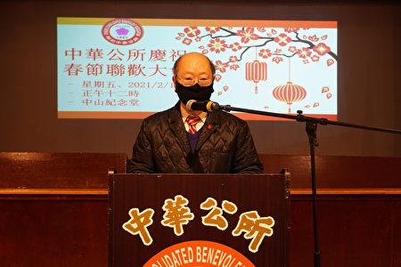 2021年2月12日,纽约中华公所主席于金山于新春团拜上致词。