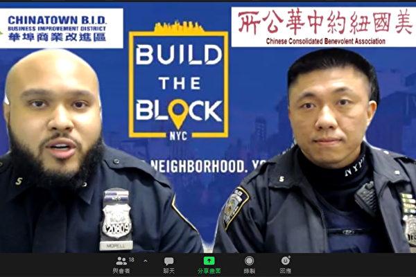 纽约华埠5分局:近期出现假员工真敲诈