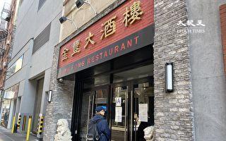 紐約華埠經典粵菜餐廳金豐:總店永久關閉堂食