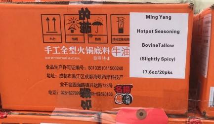全美召回10萬磅中國產火鍋底料