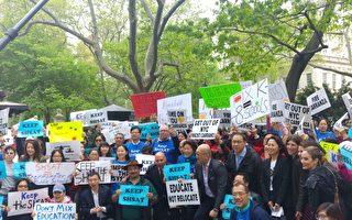 """""""批判种族论""""风行 纽约同源会吁家长抵制"""