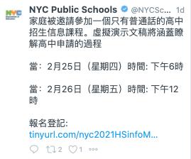 市教育局今明兩天舉辦高中招生說明會 中文講解