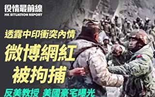 【役情最前线】曝中印冲突内情 微博网红被拘捕