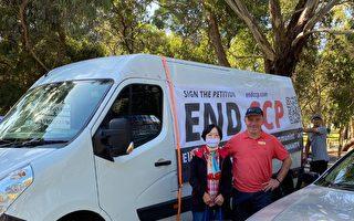 澳洲墨爾本汽車遊行 議員同行籲解體中共