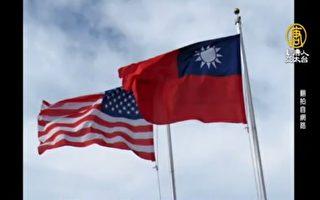 中共威脅下台灣地位提升 專家談世界新格局
