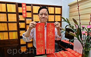 香港前区议员天梯写挥春 向李洪志大师拜年
