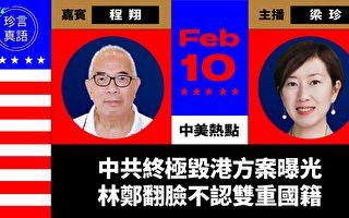 【珍言真語】程翔:中共怕民主 早部署毀港方案