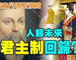 【解密时分】诺查丹玛斯预言:君主制回归