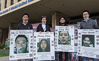 7人揭露疫情被中共囚禁 无国界记者吁放人