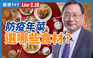 【重播】医师秘笈大公开 年菜防疫食材怎么选