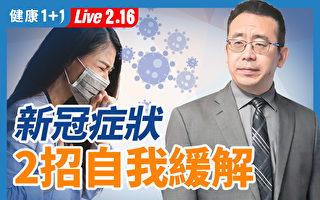 【重播】新冠症状 2招自我缓解