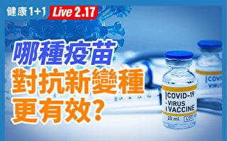 【重播】5大疫苗比一比 哪種對抗新變種更有效?