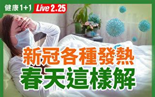 【重播】春季防疫攻略 家用食材發揮大功效