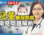 【重播】儿童染疫上升 症状和成年人不一样