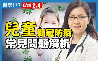 【重播】兒童染疫上升 症狀和成年人不一樣