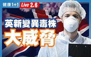 【重播】英國變種病毒現新突變 再度引起擔憂