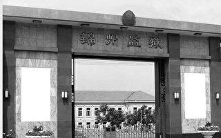 活活打死人 錦州監獄發生的暴行