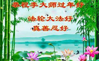 謝救命之恩 大陸民眾敬祝李洪志大師過年好